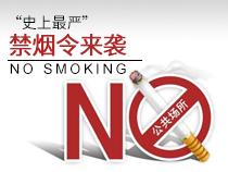 史上最严禁烟令来袭