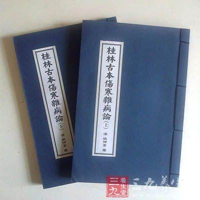 张机序_伤寒杂病论_中医著作_中医书籍