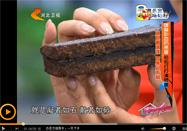 20141123家政女皇全集:吴大真讲怎么选择好红糖
