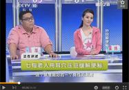 20140827央视健康之路:丁曙晴讲王不留行的功效