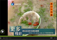 20120618食来运转2012:淮山牛肉的做法