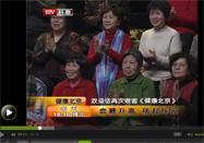 20120214健康北京视频全集:李光伟讲高血糖病因