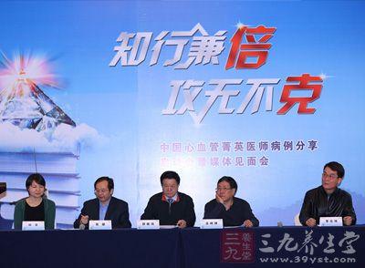 中国心血管菁英医师病例分享项目在京启动