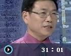 刘超讲慢性病的预防