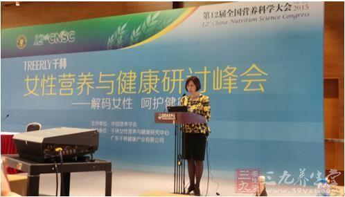 杨丽琛研究员在女性营养与健康峰会上发表演讲