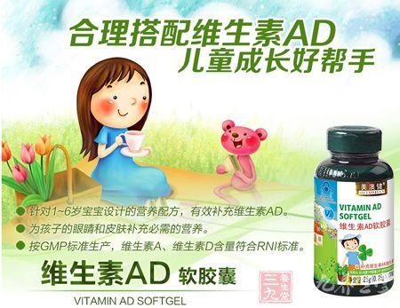 合理搭配维生素ad儿童成长好帮手