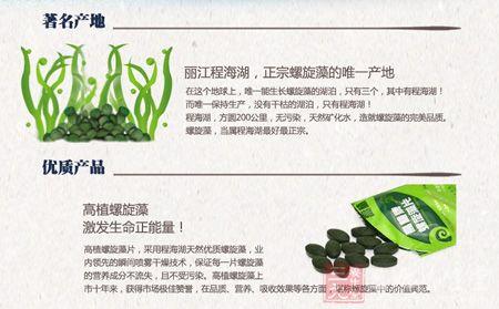 高植牌螺旋藻片