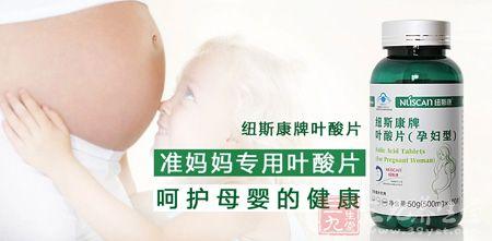 纽斯康牌叶酸片(孕妇型)