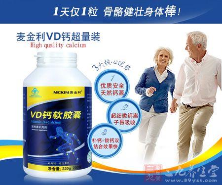 麦金利牌VD钙软胶囊