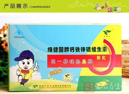 绿健园牌钙铁锌硒维生素颗粒产品展示