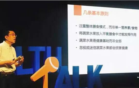 中国营养学会科普专家委员会副主任委员于康教授