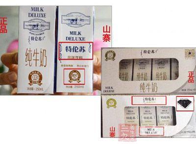 枣庄市民收到山寨奶 错把特伦苏当成特仑苏