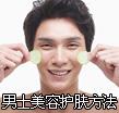 男士美容护肤方法