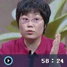 徐凤芹讲如何防高血压