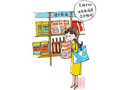 进口食品安全并非高枕无忧