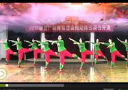广场舞教学 红歌风广场舞红歌中国行
