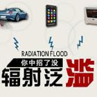 如何预防生活中的辐射