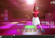 广场舞教学 红舞联盟广场舞我的祖国