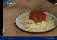 20151008天天饮食菜谱:张晨冰讲意大利面的做法