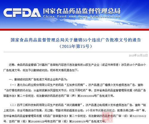 近期,食品药品监管部门对篡改广告审批内容进行违法宣传的14家生产
