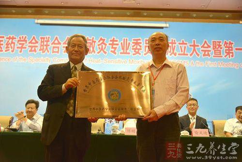 热敏灸专业委员会成立大会在南昌召开