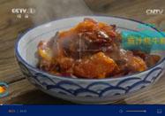 20151202天天饮食视频:屈浩讲茄汁烧牛腩的做法