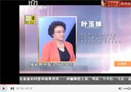 20151230x诊所视频:叶玉妹讲吃什么远离痛经