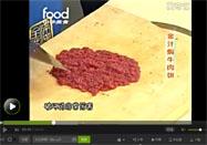 20150923健康菜谱:牛肉饼的做法
