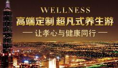 台湾医美体检 奢华享受 精致健检