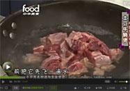20160219健康菜谱:土豆牛腩的做法(下)