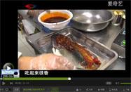 20160211食话实说视频全集:花椒鱼的做法