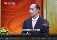 20160305养生堂:刘鹏讲脚冷阻碍生命前行