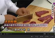 20160303健康菜谱:小笼粉蒸牛肉的做法(下)
