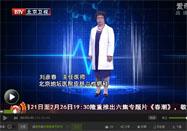 20160225我是大医生视频:刘彦春讲保护宫颈