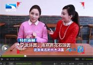 20160221湖北卫视生活帮:吃汤圆的注意事项
