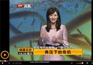 20160314健康北京:王涛讲高血压的危害