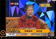20160324健康北京2016:郭立新讲晕厥的原因