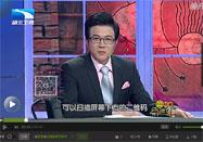 20160413饮食养生汇栏目:刘洋讲预防肌肉萎缩