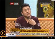 20160402健康北京节目:刘良发讲如何保护甲状腺