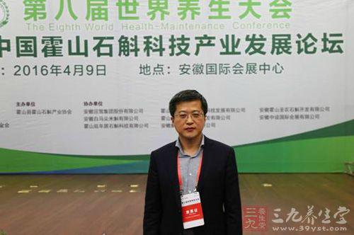 霍山县委副书记、县长项跃文出席首届中国霍山石斛科技产业发展论坛