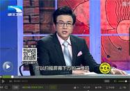 20160418饮食养生汇视频:刘洋讲如何缓解疲劳