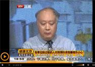 20160412健康北京:王良录讲皮肤过敏的原因