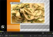 20151231健康好味道视频全集:炒香菇的做法