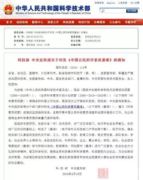 中国公民科学素质基准发布