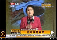 20160421健康北京节目:刘汶讲如何养护肝脏