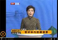 20160426北京电视台健康北京:吴玉梅讲妇科肿瘤的发病原因
