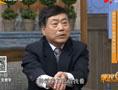 王福印讲如何保护膝盖