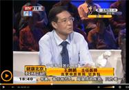 20160503健康北京视频栏目:王麟鹏讲如何养阳助阳