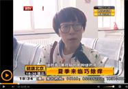 20160510健康北京栏目:张苍讲皮肤瘙痒的原因