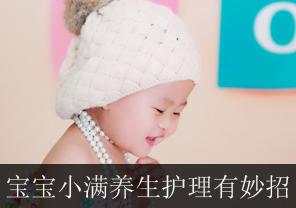 宝宝小满养生护理有妙招